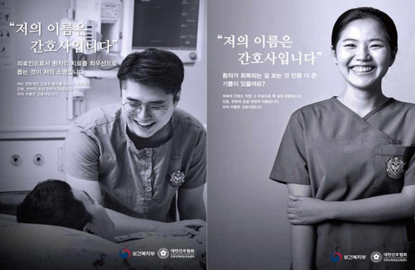 The Ministry of Health and Welfare's poster aims to correct the wrong perception of nurses.